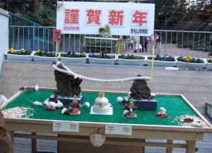 20080104nogeyama002_2
