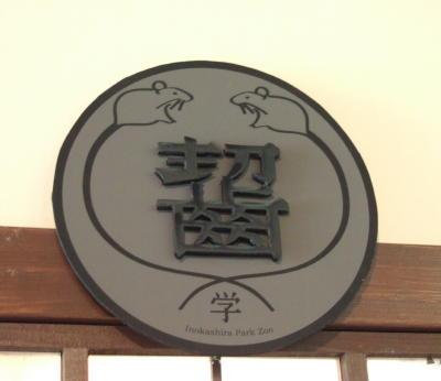 20110429inokashira006